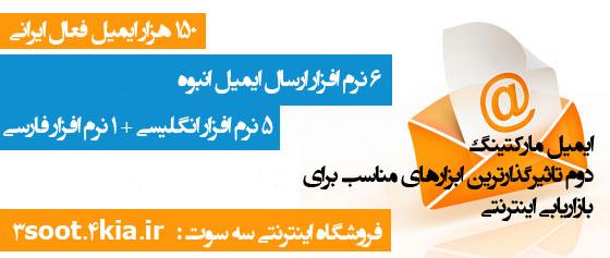 6 نرم افزار ارسال ایمیل گروهی+ سریال برنامه+150000 ایمیل فعال ایرانی
