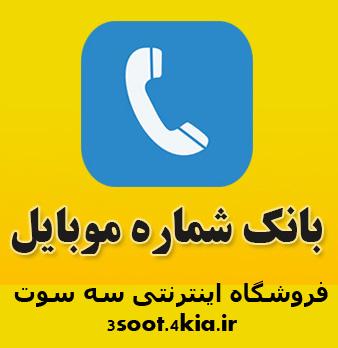 بانک شماره موبایل همراه اول به تفکیک شهر