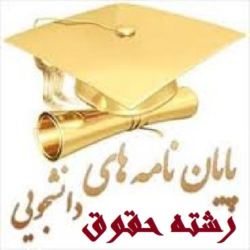 دانلود تحقیق در حقوق جزاي اسلامي 76 ص