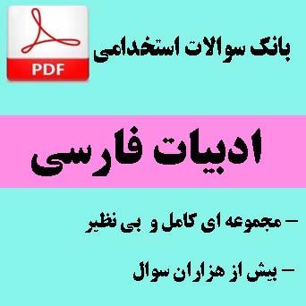 سوالات استخدامی - زبان و ادبیات فارسی