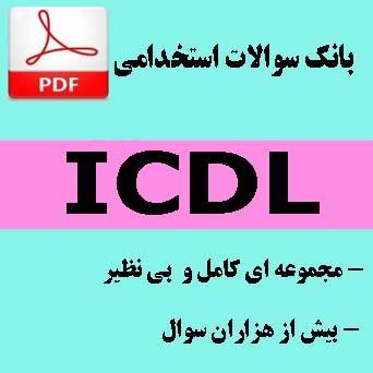 سوالات استخدامی - ICDL