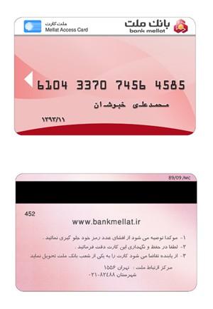 طرح کارت بانک ملت