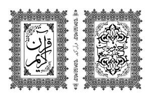 طرح اسلیمی قرآن مجید