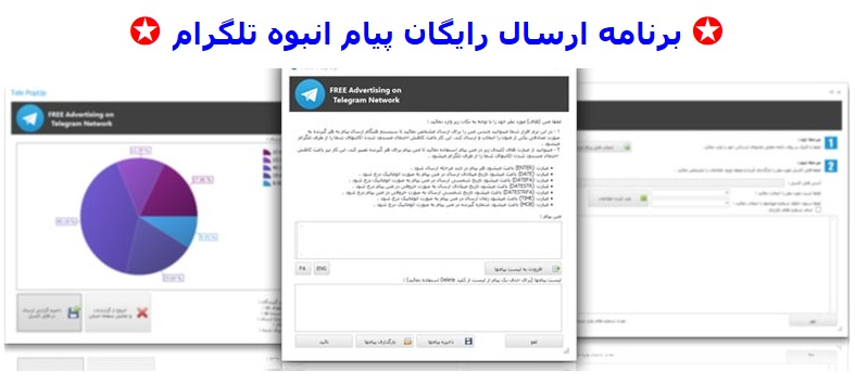 نرم افزار ارسال پیام انبوه تلگرام