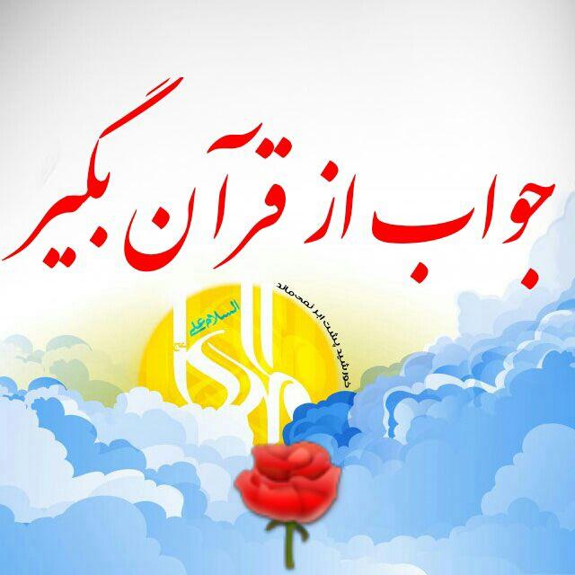 جواب از قرآن بگیر