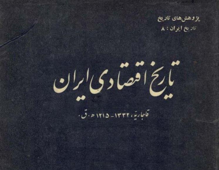 تاریخ اقتصادی ایران در عصر قاجار مترجم یعقوب آژند
