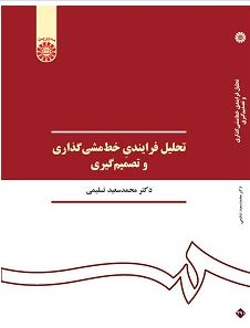 خلاصه کتاب تحلیل فرایندی خط مشی گذاری و تصمیم گیری دکتر محمد سعید تسلیمی