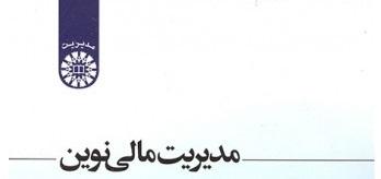 خلاصه جلد اول و دوم کتاب مدیریت مالی نوین استفان راس ترجمه دکتر علی جهان خانی و مجتبی شوری+بانک سوالات
