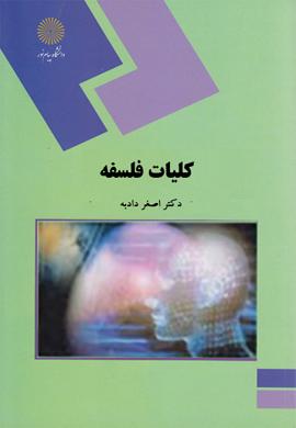 دانلود جزوه کتاب کلیات فلسفه - اصغر دادبه - علوم تربیتی پیام نور pdf