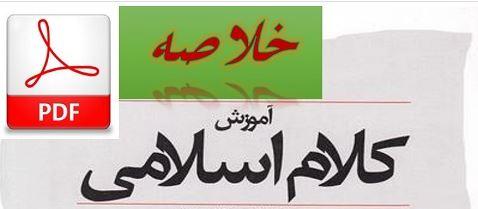 خلاصه  و جزوه آموزش کلام اسلامی جلد 1