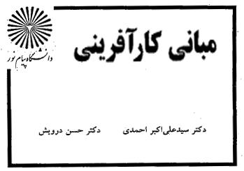 دانلود جزوه کتاب مبانی کارآفرینی +بانک سوالات- علی اکبر احمدی، حسن درویش - علوم تربیتی - pdf