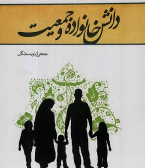 دانلود کتاب دانش خانواده و جمعیت (اخلاق خانواده)