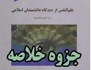 دانلود جزوه و خلاصه کتاب علم النفس (روانشناسی از