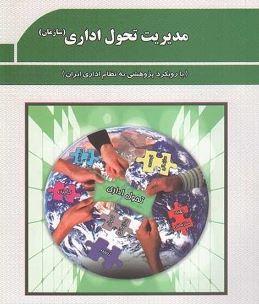 دانلود خلاصه کتاب مدیریت تحول اداری سازمان مسعود احمدی