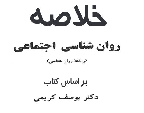 جزوه جامع و خلاصه روانشناسی اجتماعی - بر اساس کتاب یوسف کریمی - روانشناسی پیام نور - pdf