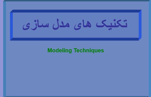 پاورپوینت تکنیک های مدل سازی در 36 اسلاید