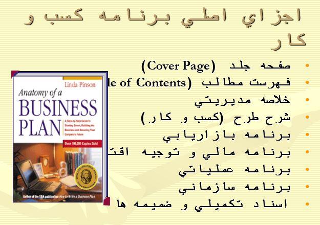 پاورپوینت روش تدوین برنامه کسب و کار Business Plan در 64 اسلاید