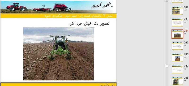 پاورپوینت ماشین های کشاورزی در 346 اسلاید همراه با تصویر و معرفی قطعات و....