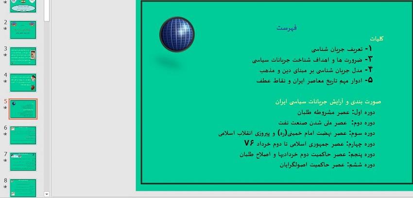 پاورپوینت درباره اوضاع جريانشناسي سياسي ایران ( دوره مشروطه طلبان تا دوره اصولگرایان) در 64 اسلاید