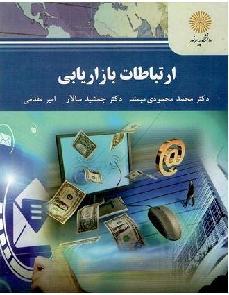 دانلود فایل کتاب ارتباطات بازاریابی دکتر محمودی میمند+تست تالیفی