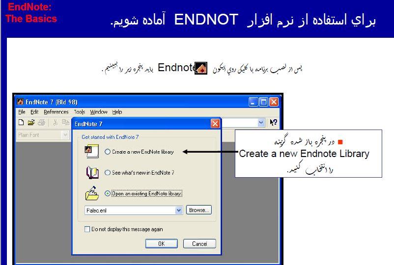 """آموزش """"نرم افزار EndNote""""جهت ذخیره و سازماندهی منابع مورد استفاده در نوشتن مقالات پایان نامه ها و کتابها"""