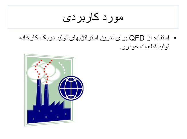 """پاورپوینت و پی دی اف""""نحوه استفاده از QFD در تدوين استراتژي های رقابتی توليد و عمليات"""" در 38 اسلاید"""