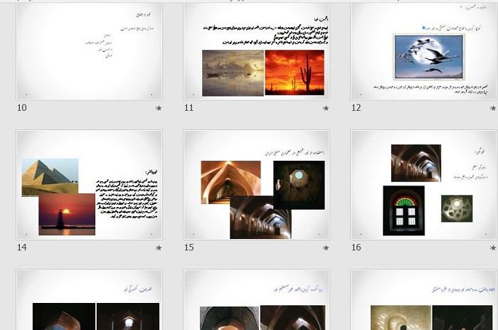 دانلود پاورپوينت+pdf جامع وکامل درباره نور در معماری در 41 اسلاید