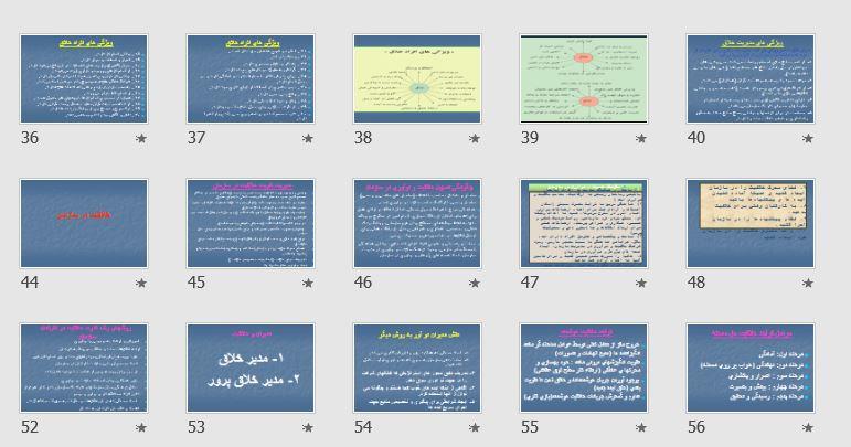 """پاورپوینت و pdf درباره """"اصول و مبانی خلاقیت"""" در 95 اسلاید"""