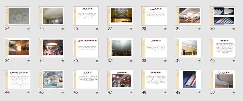 """پاورپوینت و pdf """"سقف هاي سبك"""" در 61 اسلاید"""