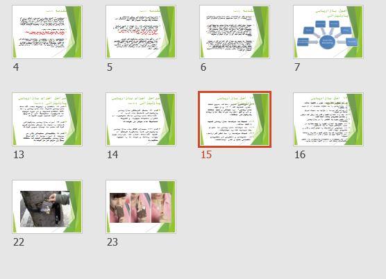 """پاورپوینت و pdf درباره """"بازاریابی چریکی"""" در 23 اسلاید"""
