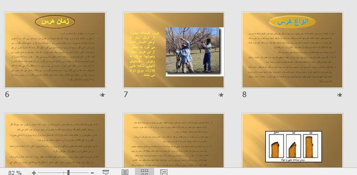 """پاورپوینت و pdf """"بررسی هرس درختان میوه"""" در 16 اسلاید"""