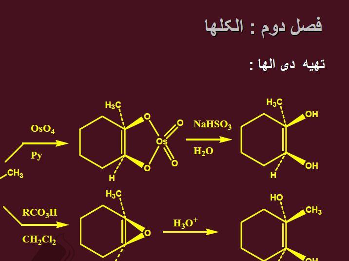 جزوه PDF شیمی آلی1 و 2 و 3- منبع رشته شیمی دانشگاه پیام نور