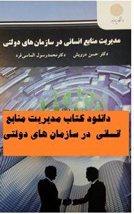 دانلود اصل کتاب و جزوه مدیریت منابع انسانی در سازمان های دولتی درویش