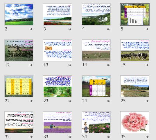 """پاورپوینت و pdf با موضوع """"فعالیتهای کشاورزی"""" در 35 اسلاید"""