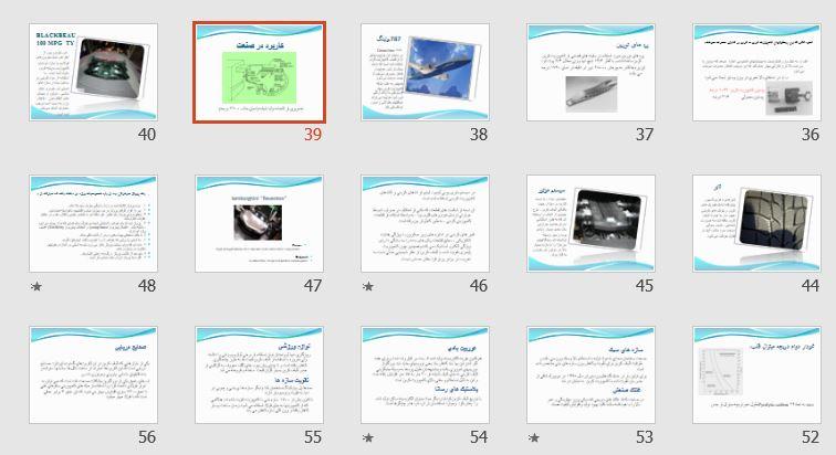 """پاورپوینت و pdf درباره """" درآمدی بر کامپوزيت کربن"""" در 58 اسلاید"""