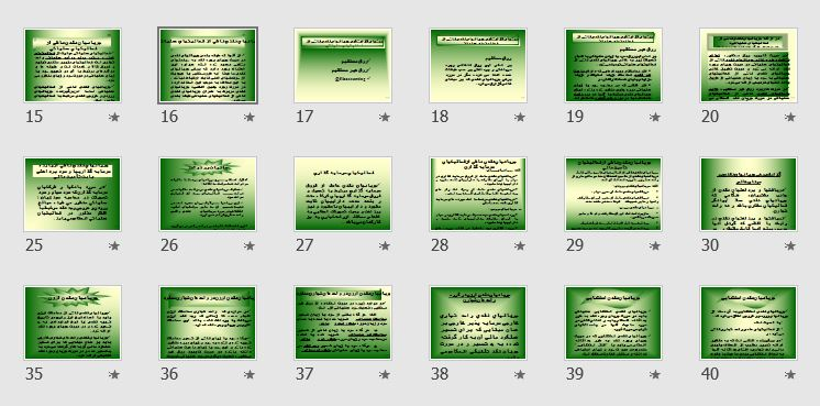 """پاورپوینت و pdf """"استانداردهای حسابداری ایران"""" در 57 اسلاید"""