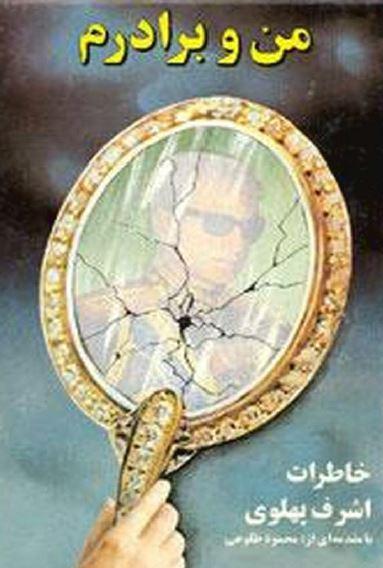 دانلود کتاب خاطرات اشرف پهلوی