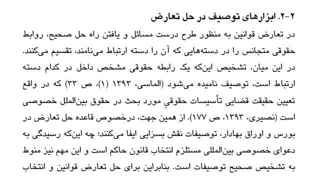 قاعده حل تعارض در تعیین قانون حاكم بر اوراق بهادار