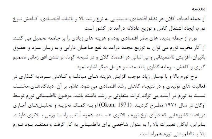 تأثیر تورم بر رشد اقتصادی در ایران با تاکید بر نااطمینانی