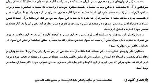 هندسه در معماری ایـرانی پیش از اسلام و تجلی آن در معماری معاصر ایران