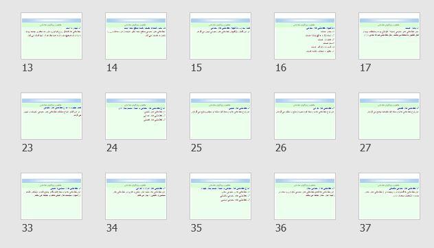 """پاورپوینت و pdf """"مفاهیم و ویژگیهای خط مشی"""" در 51 اسلاید"""
