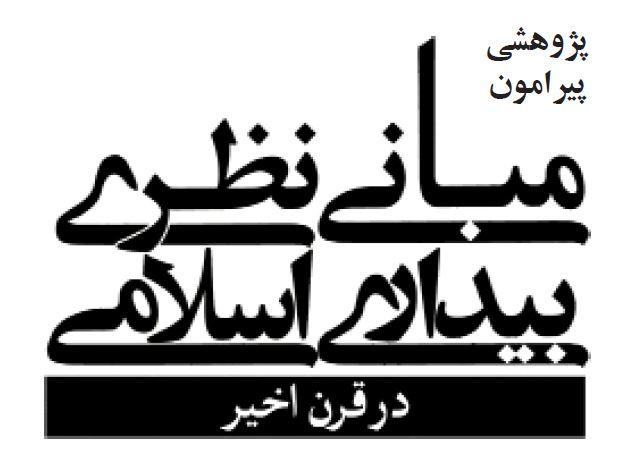 مبانی نظری بیداری اسلامی در 320 صفحه