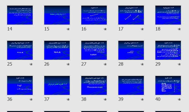 """جزوه پاورپوینت و pdf """"ریاضیات و کاربرد آن در مدیریت 2""""- اردوان میرزائی"""