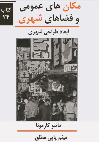 دانلود خلاصه کتاب  مکان های عمومی و فضاهای شهری کرمونا