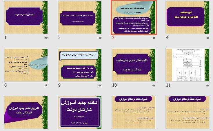 """پاورپوینت و pdf """"نظام آموزش كاركنان دولت"""" در 23 اسلاید"""