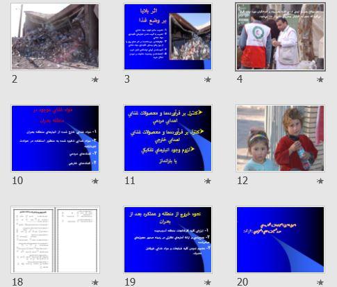 """پاورپوینت و pdf """"تغذیه در بحران"""" در 54 اسلاید،دکتر صادقیان"""
