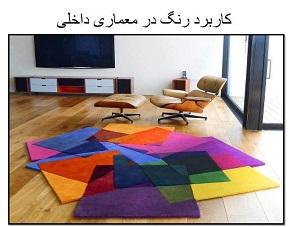 """پاورپوینت و pdf """"شناخت رنگ و استفاده آن در معماری"""" در 62 اسلاید"""