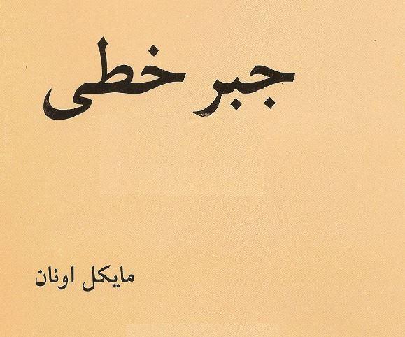 کتاب جبر خطی مایکل اونان به زبان فارسی