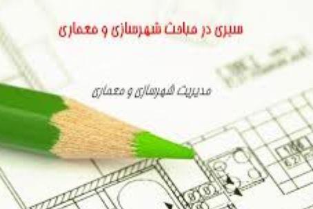 """پاورپوینت و pdf """"سيري در مباحث شهرسازي و معماري"""" در 41 اسلاید"""