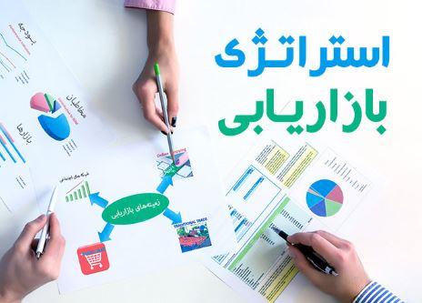 مدیریت استراتژیک بازاریابی گرایش بازاریابی صادارات+بانک نمونه سوالات